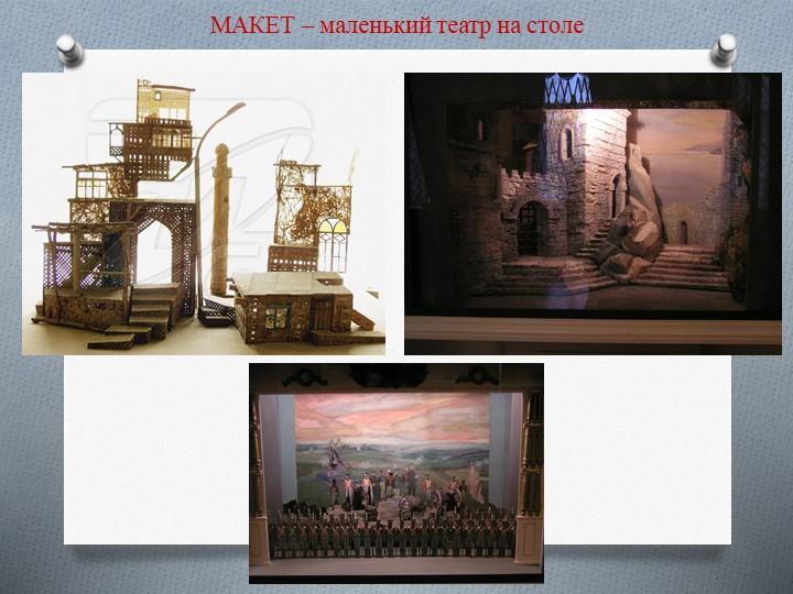МАКЕТ – маленький театр на столе