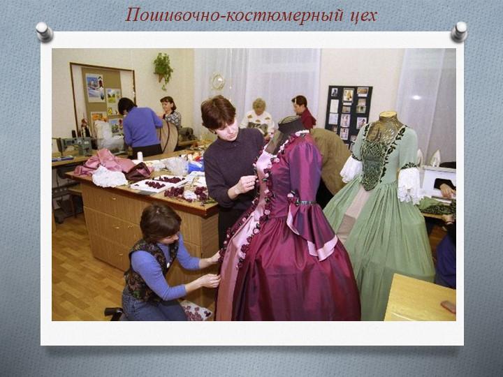 Пошивочно-костюмерный цех