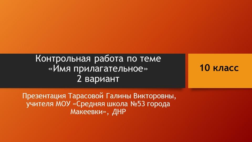 Контрольная работа по теме «Имя прилагательное»2 вариант  Презентация Тарас...