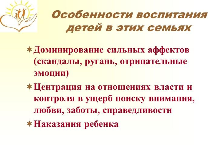 Особенности воспитания детей в этих семьяхДоминирование сильных аффектов (ска...