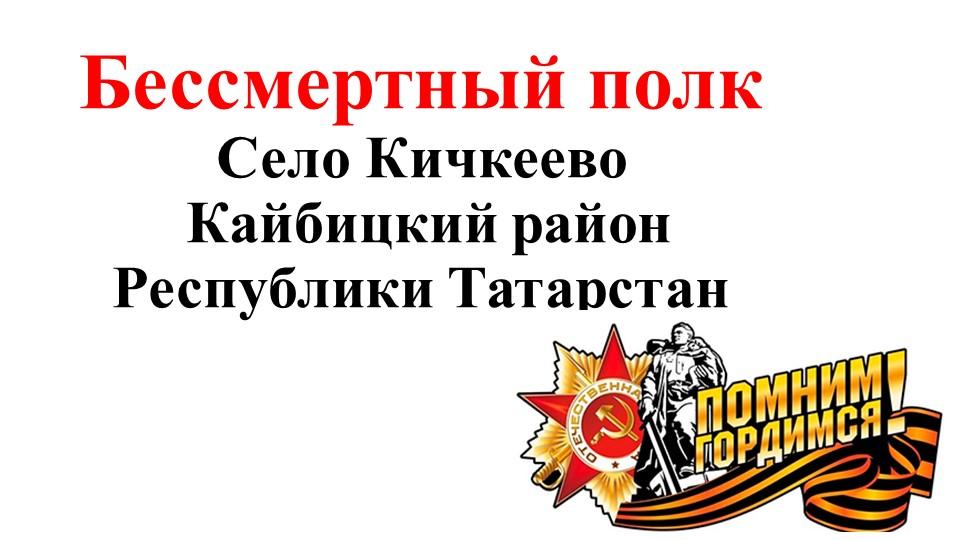 Бессмертный полкСело Кичкеево Кайбицкий район Республики Татарстан