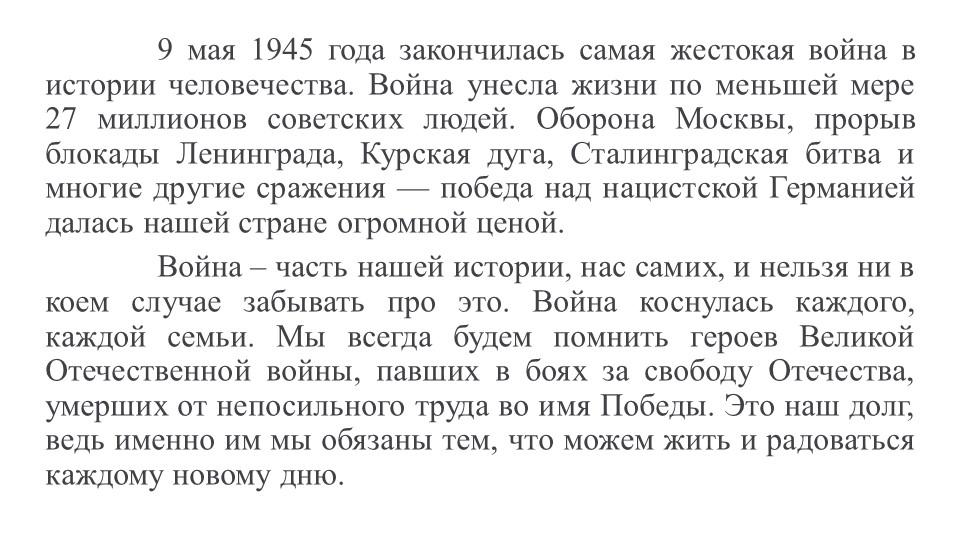 9 мая 1945 года закончилась самая жестокая война в истории чел...