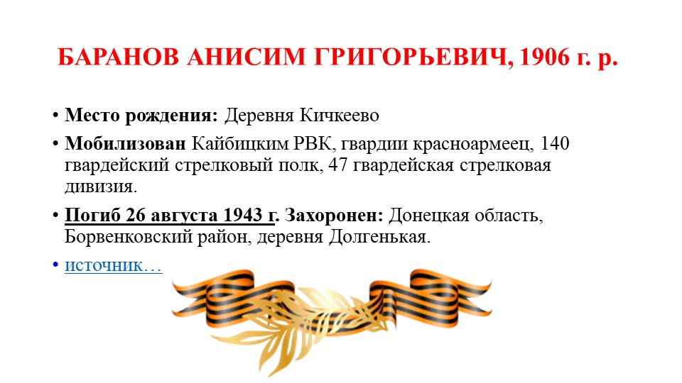 БАРАНОВ АНИСИМ ГРИГОРЬЕВИЧ, 1906 г. р.Место рождения:Деревня КичкеевоМобил...