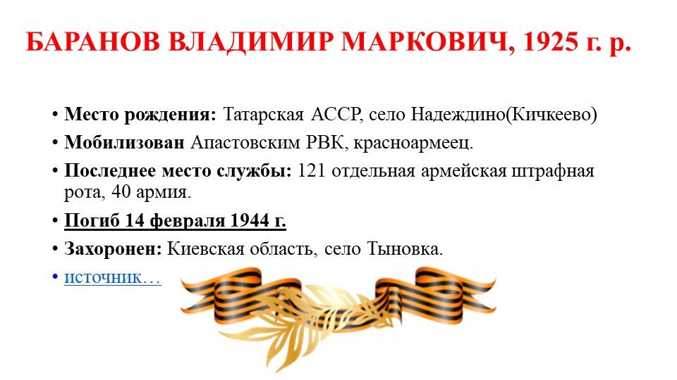БАРАНОВ ВЛАДИМИР МАРКОВИЧ, 1925 г. р.Место рождения:Татарская АССР, село На...
