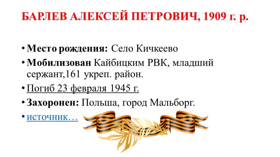 БАРЛЕВ АЛЕКСЕЙ ПЕТРОВИЧ, 1909 г. р.Место рождения:Село КичкеевоМобилизован...