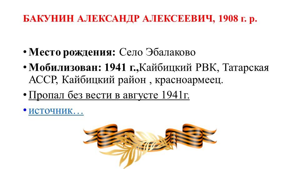 БАКУНИН АЛЕКСАНДР АЛЕКСЕЕВИЧ, 1908 г. р.Место рождения:Село ЭбалаковоМобил...