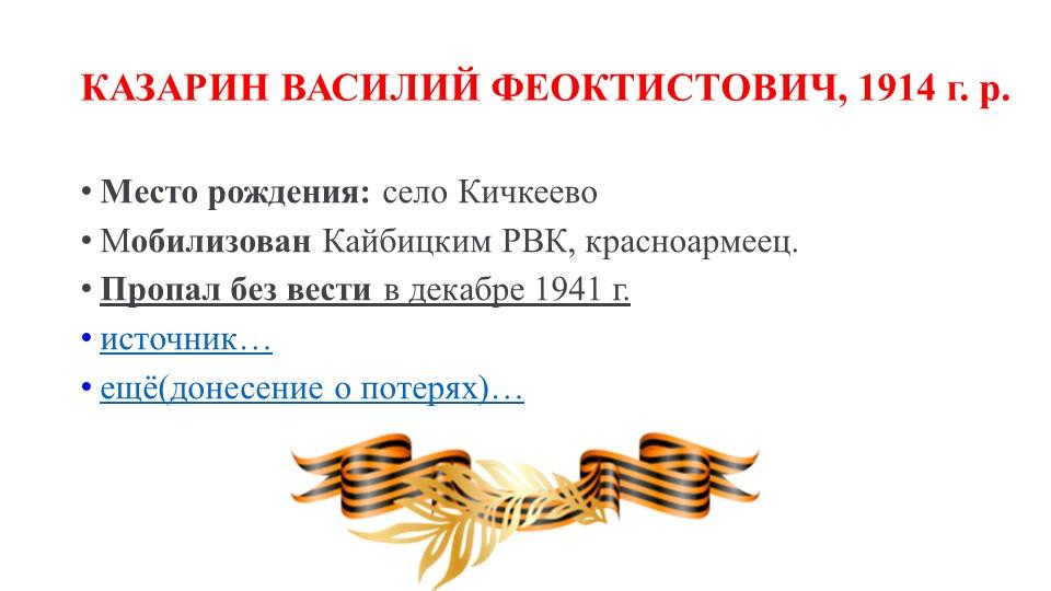 КАЗАРИН ВАСИЛИЙ ФЕОКТИСТОВИЧ, 1914 г. р.Место рождения:село КичкеевоМобили...