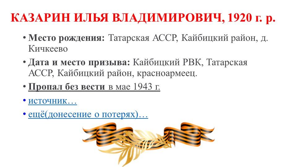 КАЗАРИН ИЛЬЯ ВЛАДИМИРОВИЧ, 1920 г. р.Место рождения:Татарская АССР, Кайбицк...
