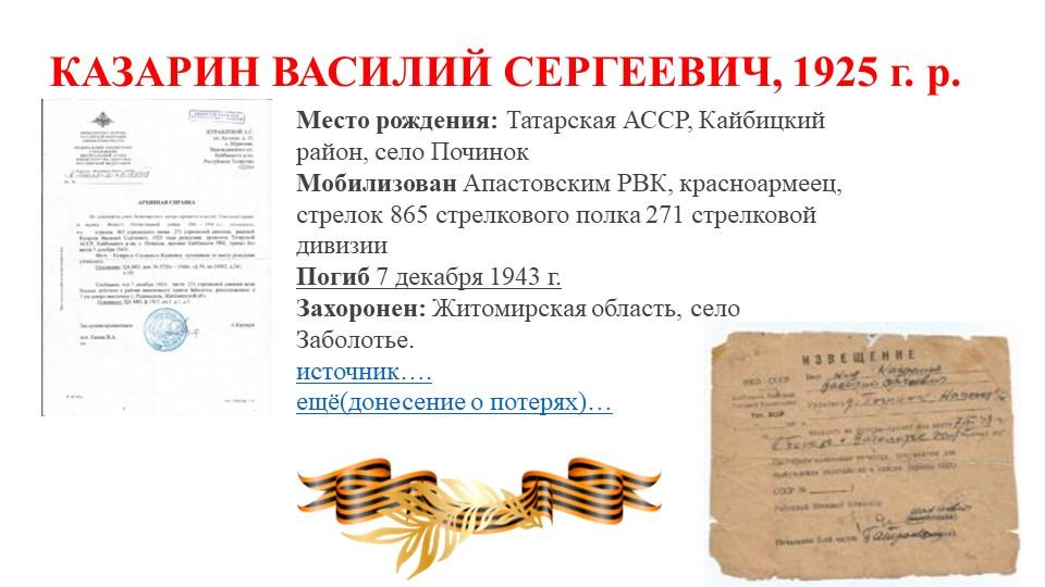 КАЗАРИН ВАСИЛИЙ СЕРГЕЕВИЧ, 1925 г. р.Место рождения:Татарская АССР, Кайбицки...