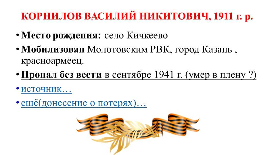 КОРНИЛОВ ВАСИЛИЙ НИКИТОВИЧ, 1911 г. р.Место рождения:село КичкеевоМобилизо...