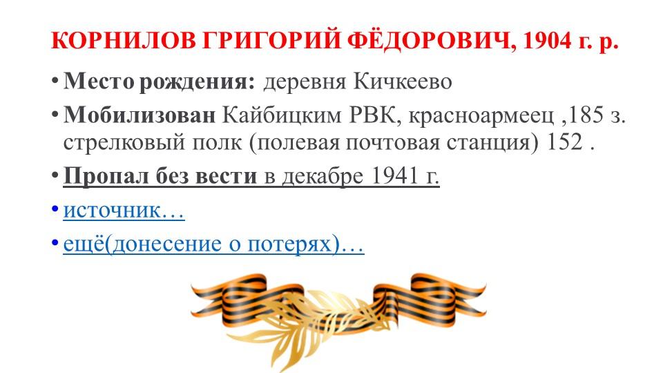 КОРНИЛОВ ГРИГОРИЙ ФЁДОРОВИЧ, 1904 г. р.Место рождения:деревня КичкеевоМоби...