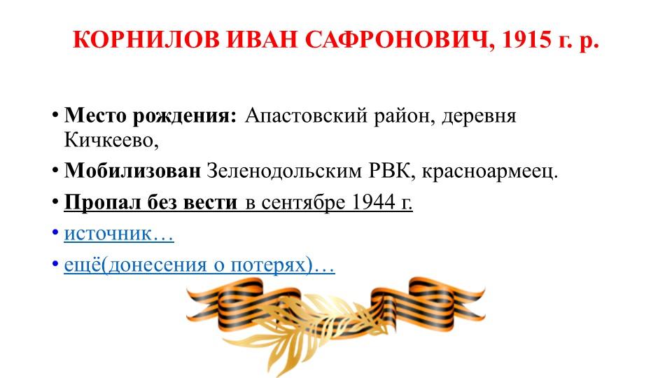 КОРНИЛОВ ИВАН САФРОНОВИЧ, 1915 г. р.Место рождения:Апастовский район, дерев...