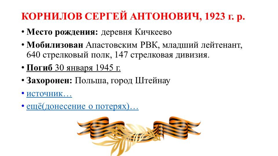 КОРНИЛОВ СЕРГЕЙ АНТОНОВИЧ, 1923 г. р.Место рождения:деревня КичкеевоМобили...
