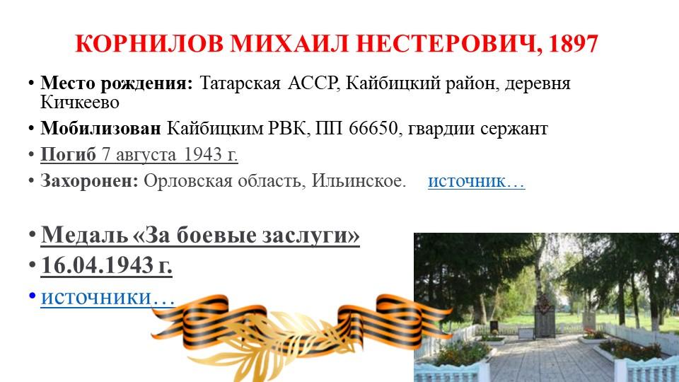 КОРНИЛОВ МИХАИЛ НЕСТЕРОВИЧ, 1897Место рождения:Татарская АССР, Кайбицкий р...