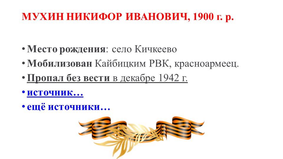 МУХИН НИКИФОР ИВАНОВИЧ, 1900г. р.Место рождения: село КичкеевоМобилизован...