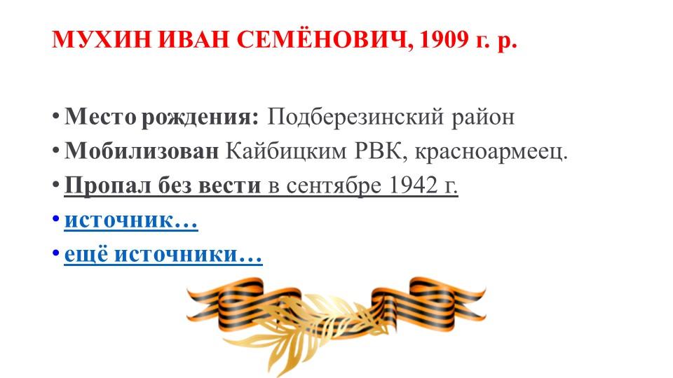 МУХИН ИВАН СЕМЁНОВИЧ, 1909 г. р.Место рождения:Подберезинский районМобили...