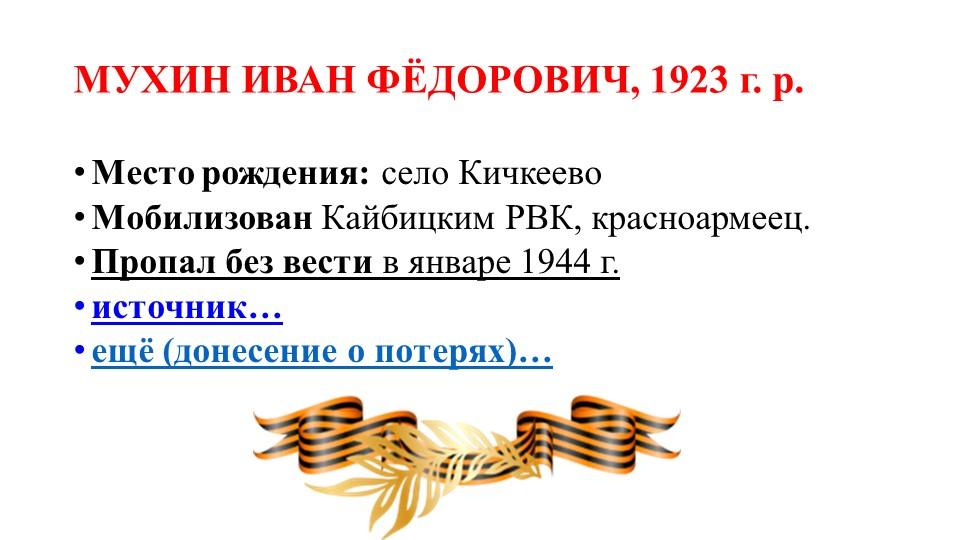 МУХИН ИВАН ФЁДОРОВИЧ, 1923 г. р.Место рождения:село КичкеевоМобилизованКа...