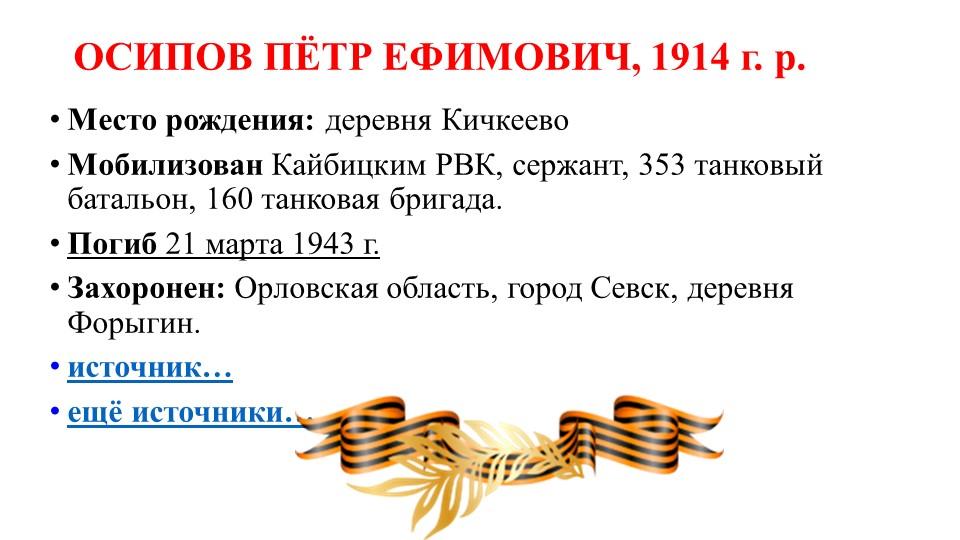 ОСИПОВ ПЁТР ЕФИМОВИЧ, 1914г. р.Место рождения:деревня КичкеевоМобилизован...