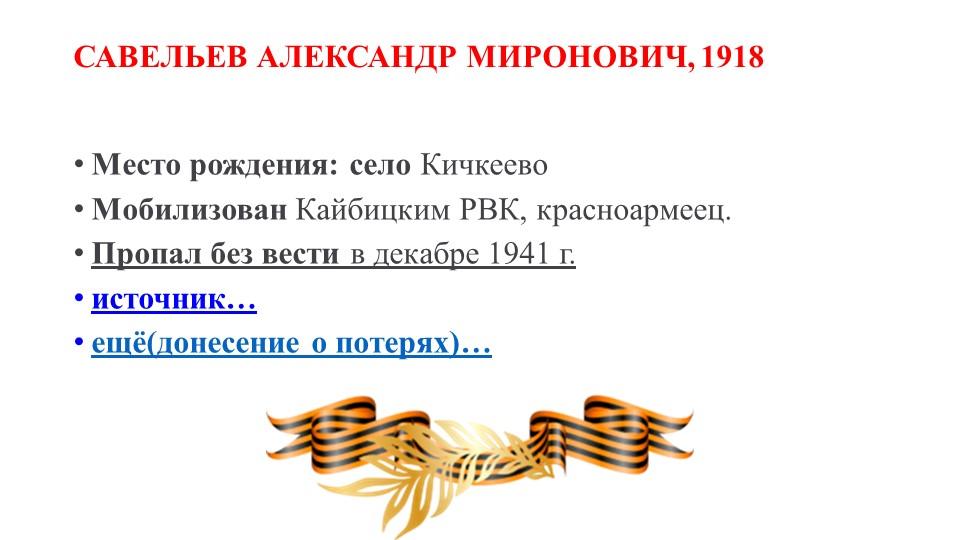 САВЕЛЬЕВ АЛЕКСАНДР МИРОНОВИЧ, 1918Место рождения: селоКичкеевоМобилизован...