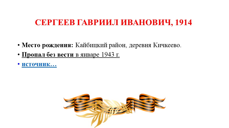 СЕРГЕЕВ ГАВРИИЛ ИВАНОВИЧ, 1914Место рождения:Кайбицкий район, деревня Кичк...