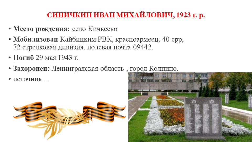 СИНИЧКИН ИВАН МИХАЙЛОВИЧ, 1923 г. р.Место рождения:село КичкеевоМобилизова...