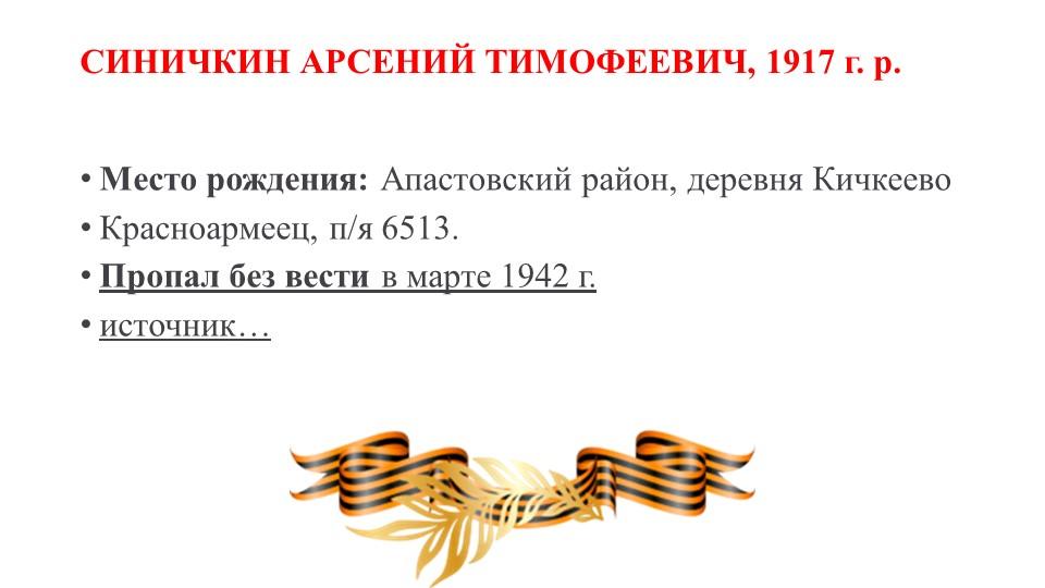 СИНИЧКИН АРСЕНИЙ ТИМОФЕЕВИЧ, 1917 г. р.Место рождения:Апастовский район, де...