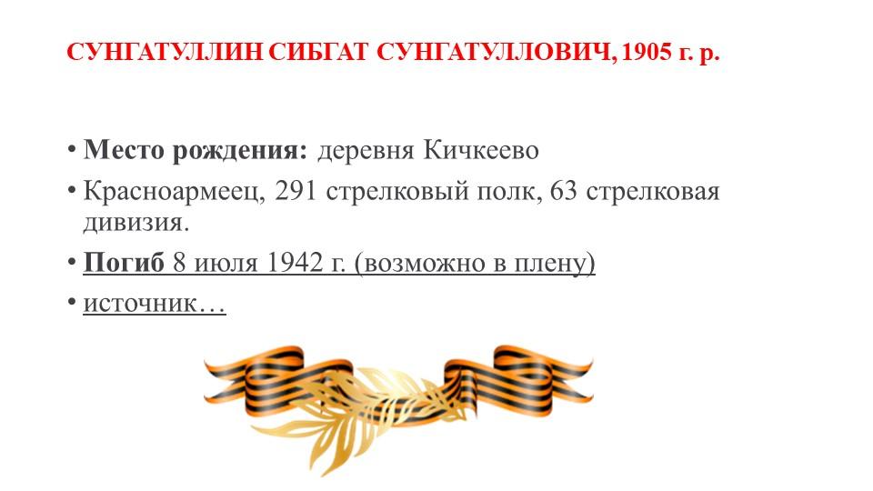 СУНГАТУЛЛИН СИБГАТ СУНГАТУЛЛОВИЧ, 1905 г. р.Место рождения:деревня Кичкеево...