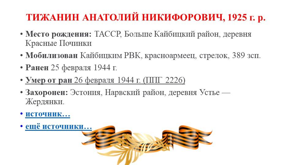 ТИЖАНИН АНАТОЛИЙ НИКИФОРОВИЧ, 1925 г. р.Место рождения:ТАССР, Больше Кайби...