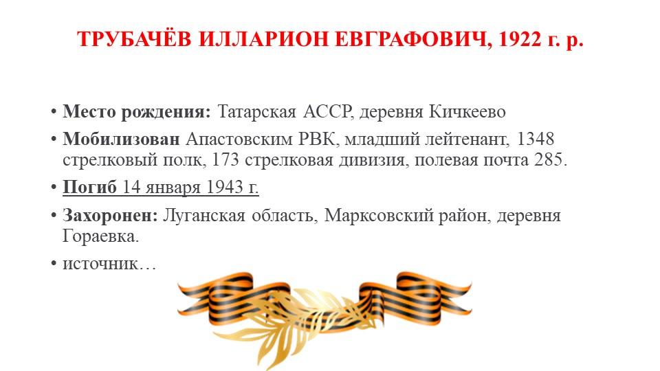 ТРУБАЧЁВ ИЛЛАРИОН ЕВГРАФОВИЧ, 1922 г. р.Место рождения:Татарская АССР, дере...