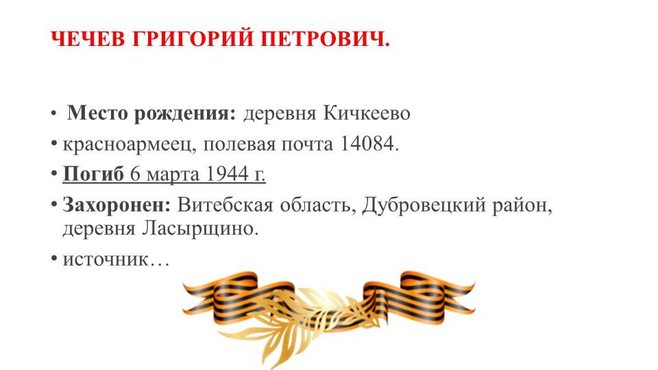 ЧЕЧЕВ ГРИГОРИЙ ПЕТРОВИЧ.Место рождения:деревня Кичкеевокрасноармеец, поле...