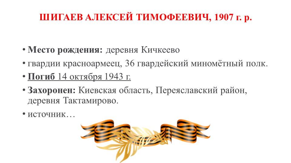 ШИГАЕВ АЛЕКСЕЙ ТИМОФЕЕВИЧ, 1907 г. р.Место рождения:деревня Кичкеевогварди...