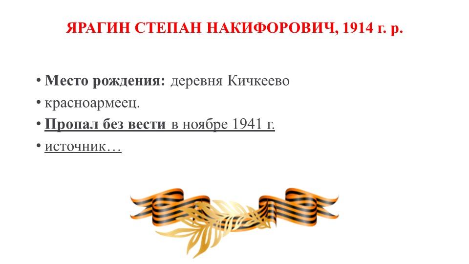 ЯРАГИН СТЕПАН НАКИФОРОВИЧ, 1914 г. р.Место рождения:деревня Кичкеевокрасно...