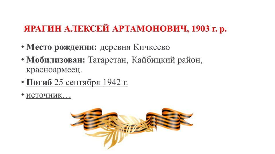 ЯРАГИН АЛЕКСЕЙ АРТАМОНОВИЧ, 1903 г. р.Место рождения:деревня КичкеевоМобил...