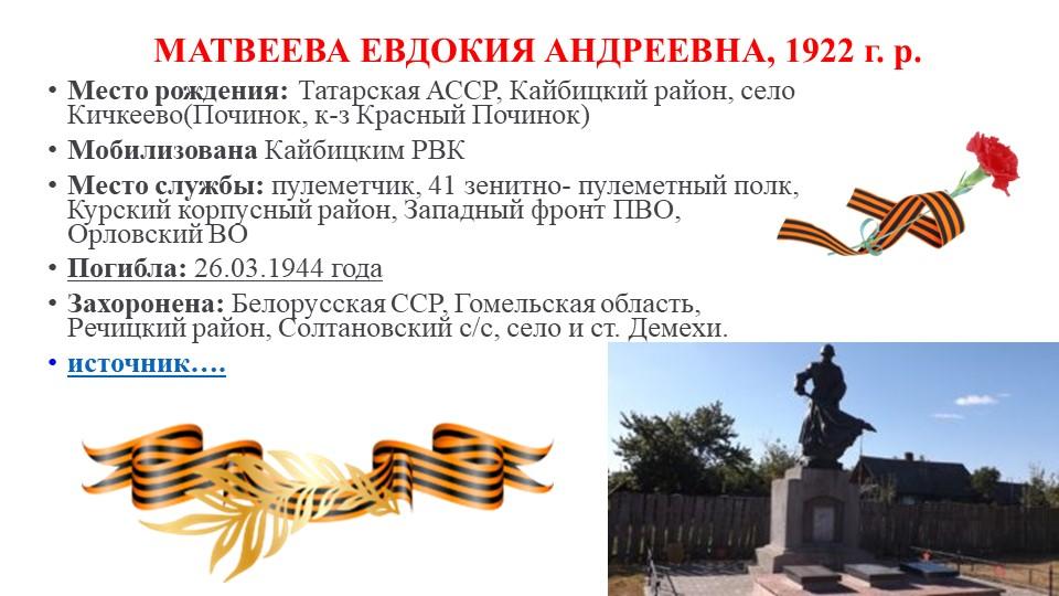 МАТВЕЕВА ЕВДОКИЯ АНДРЕЕВНА, 1922г. р.Место рождения:Татарская АССР, Кайбиц...