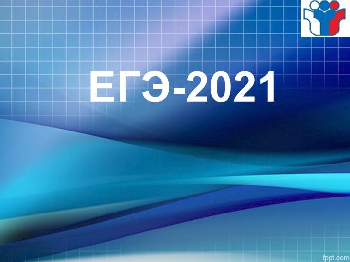 ЕГЭ-2021