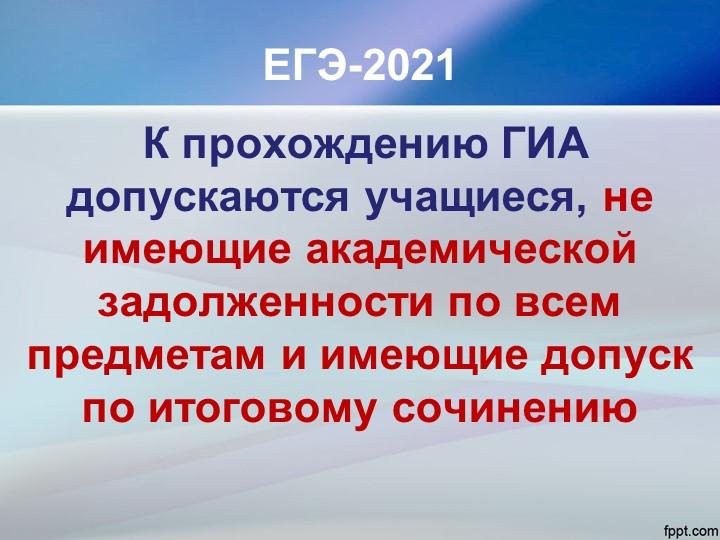 ЕГЭ-2021 К прохождению ГИА допускаются учащиеся, не имеющие академической зад...