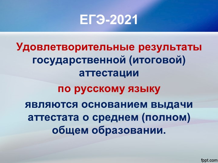 ЕГЭ-2021Удовлетворительные результаты государственной (итоговой) аттестации...