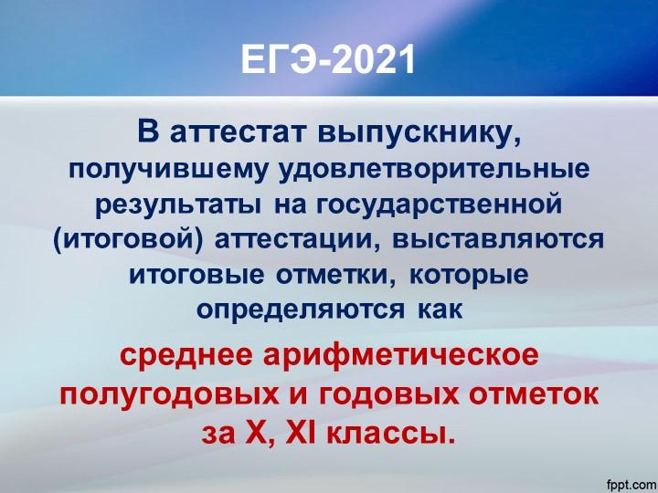 ЕГЭ-2021В аттестат выпускнику, получившему удовлетворительные результаты на г...