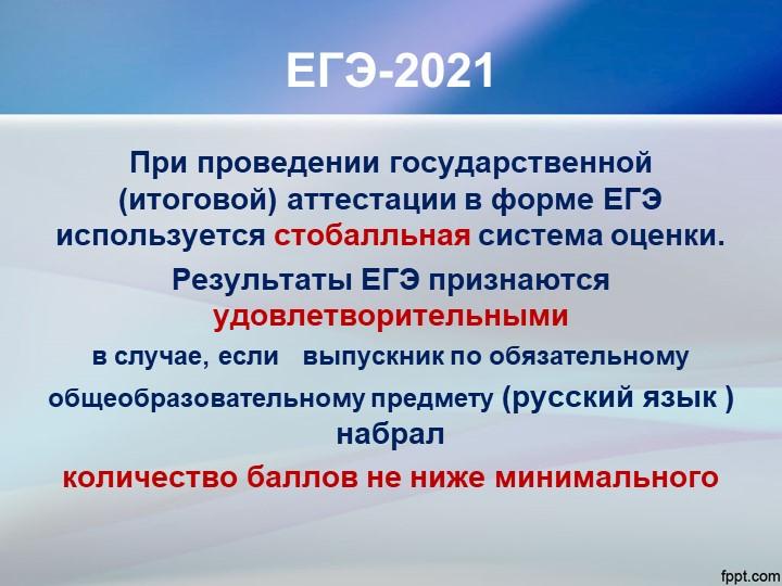 ЕГЭ-2021При проведении государственной (итоговой) аттестации в форме ЕГЭ испо...