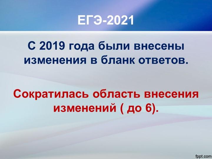 ЕГЭ-2021С 2019 года были внесены изменения в бланк ответов.Сократилась обла...