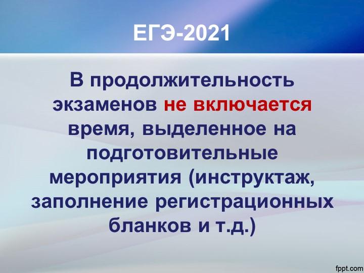 ЕГЭ-2021В продолжительность экзаменов не включается время, выделенное на подг...