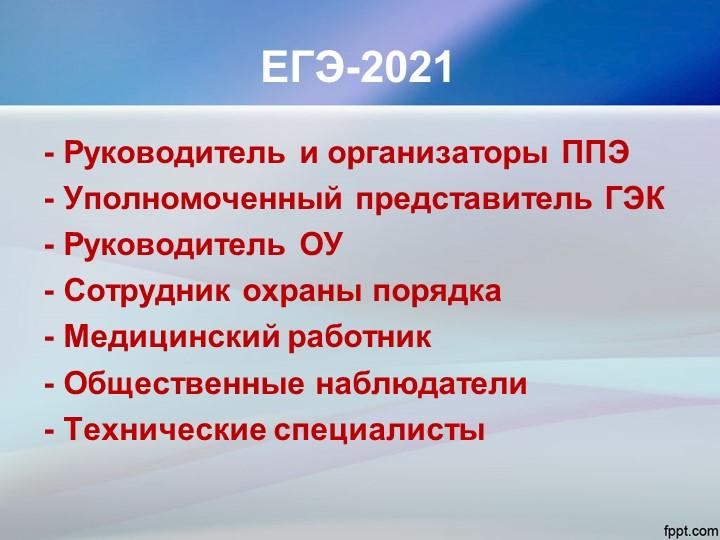 ЕГЭ-2021- Руководитель и организаторы ППЭ- Уполномоченный представитель ГЭК...