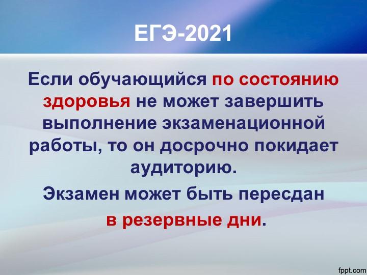 ЕГЭ-2021Если обучающийся по состоянию здоровья не может завершить выполнение...