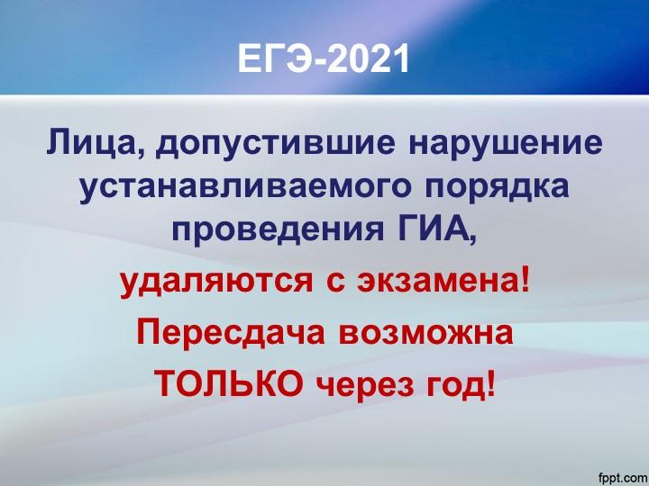 ЕГЭ-2021Лица, допустившие нарушение устанавливаемого порядка проведения ГИА,...