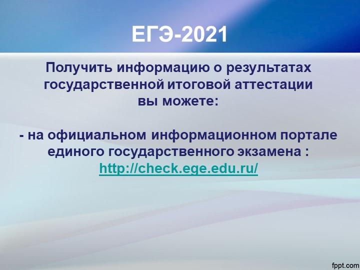 ЕГЭ-2021Получить информациюо результатах государственной итоговой аттестации...