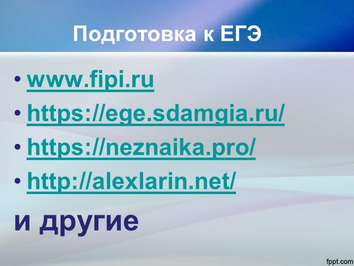 Подготовка к ЕГЭwww.fipi.ruhttps://ege.sdamgia.ru/https://neznaika.pro/htt...