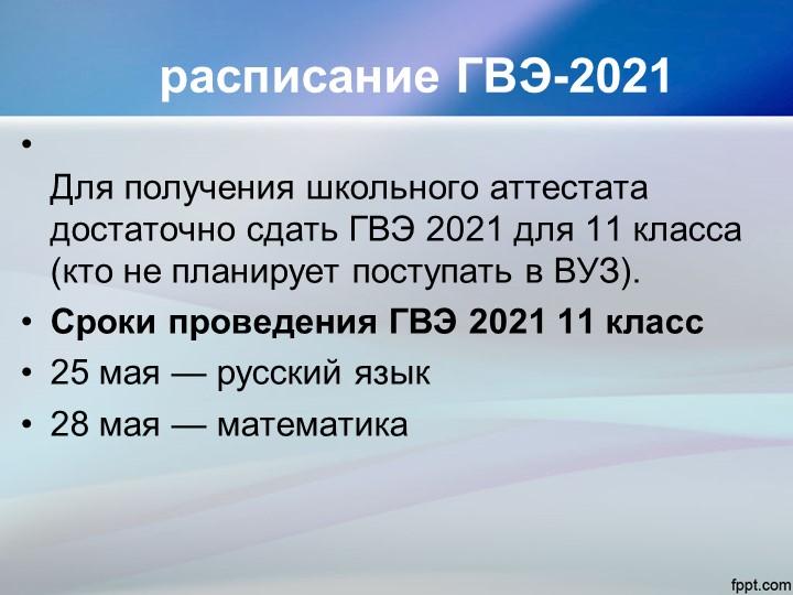 расписание ГВЭ-2021Для получения школьного аттестата достаточно сдать ГВЭ 20...
