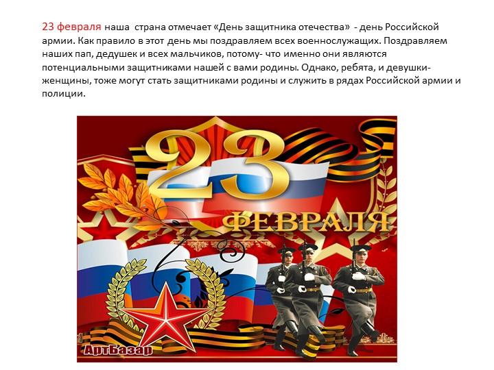 23 февраля наша  страна отмечает «День защитника отечества»  - день Российск...