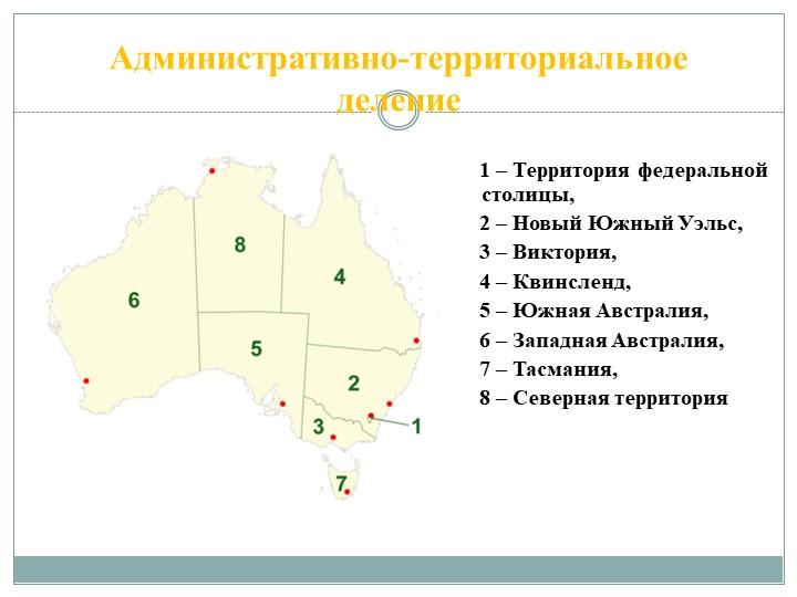 Административно-территориальное деление    1 – Территория федеральной столицы...