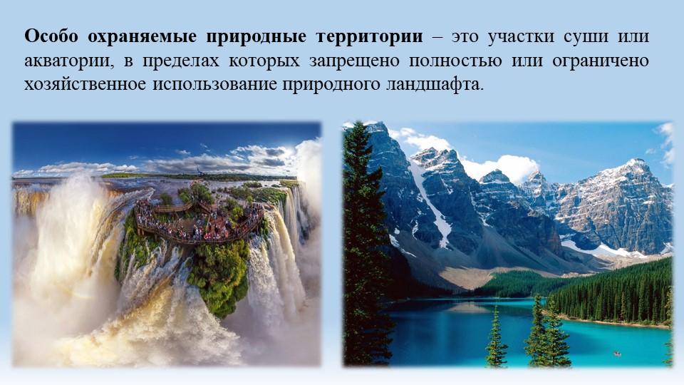 Особо охраняемые природные территории – это участки суши или акватории, в пре...